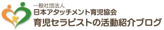 事務局だより|(社)日本アタッチメント育児協会