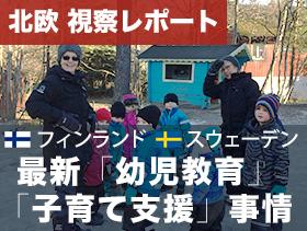 日本アタッチメント育児協会ホームページへ戻る