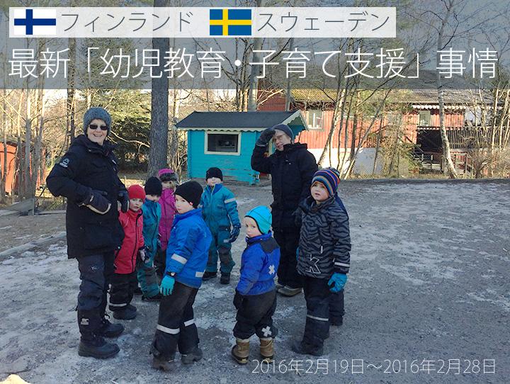 フィンランド、スウェーデン 最新「幼児教育・子育て支援」事情