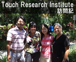 Touch Research Institute 訪問記
