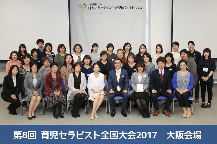 第8回育児セラピスト全国大会2017大阪