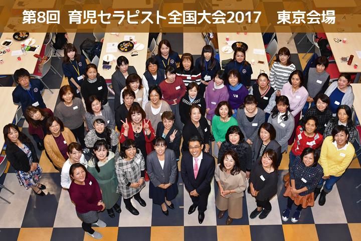 第8回育児セラピスト全国大会2017東京