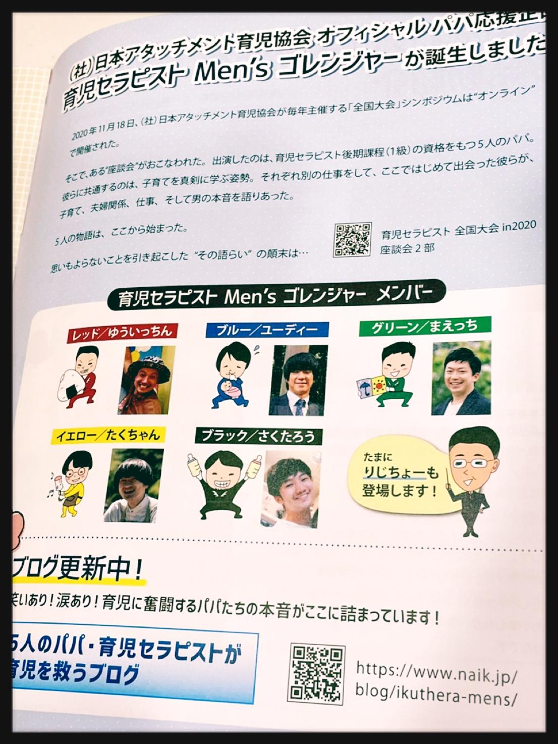 育児セラピストゴレンジャーの壮大な夢!!!!!