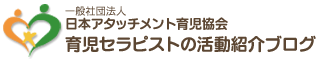 「日本アタッチメント育児協会の活動」の記事一覧 | 事務局だより|(社)日本アタッチメント育児協会