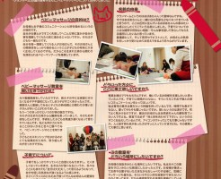 雑誌「KIDS-TOKEI」にて、当協会インストラクターの瀧川亜希子さんのインタビュー記事が掲載されました。