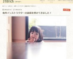 藤村みどりさん アタッチメント・食育 インストラクター養成講座の紹介