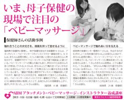 「保健師ジャーナル」7月号 ベビーマッサージの紹介記事