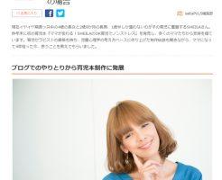 SHEILAさんインタビュー記事(ママ向け情報サイト『saitaPLUS』より)