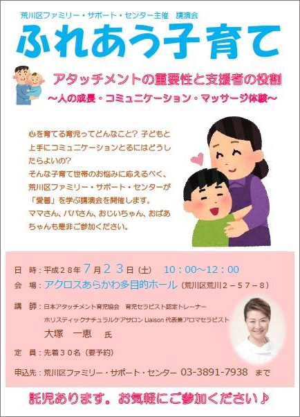 東京都荒川区ファミリーサポートセンター講演会 案内チラシ