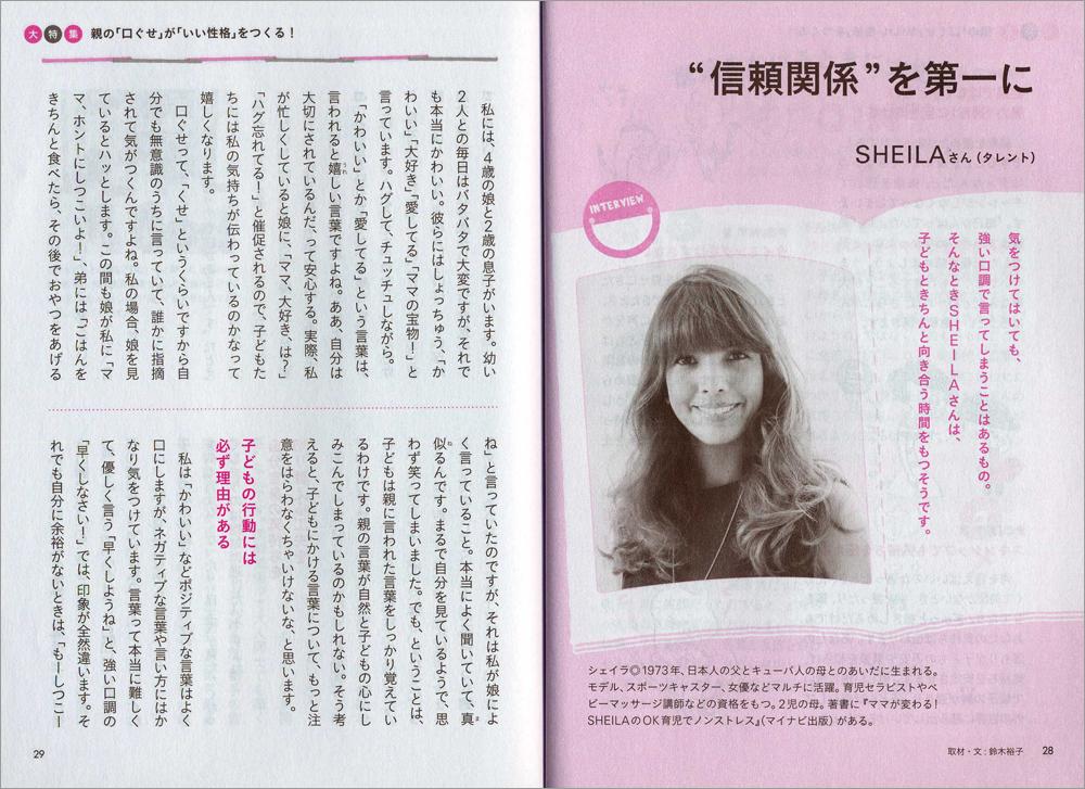 PHPのびのび子育て SHEILAさんインタビュー記事1