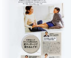 VERY9月号 代表理事廣島インタビュー記事