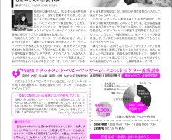 助産雑誌 2016年8月号 (アタッチメント・ベビーマッサージ掲載紙)