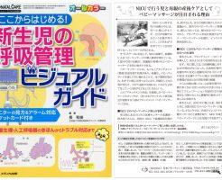 ネオネイタルケア2016秋季増刊号