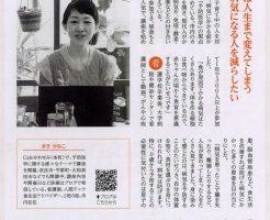 アタッチメント・食育インストラクター 牧香奈子さん 活動掲載紙