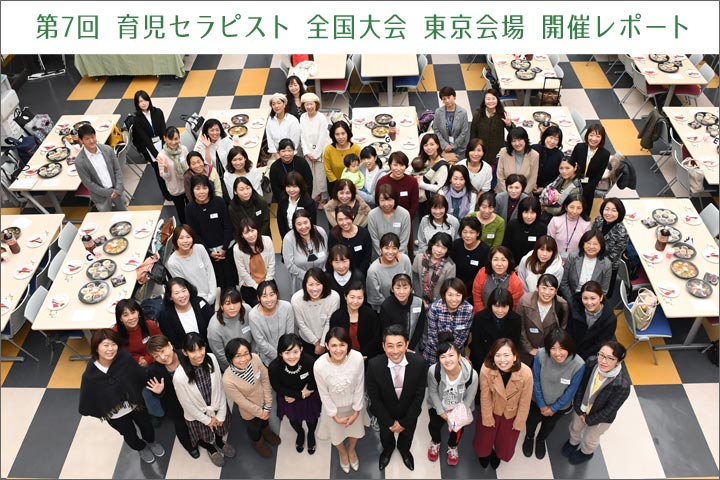 第7回 育児セラピスト全国大会 東京会場 開催レポート