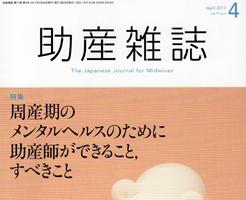 助産雑誌2017年4月号-246