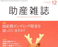 助産雑誌2017年12月号
