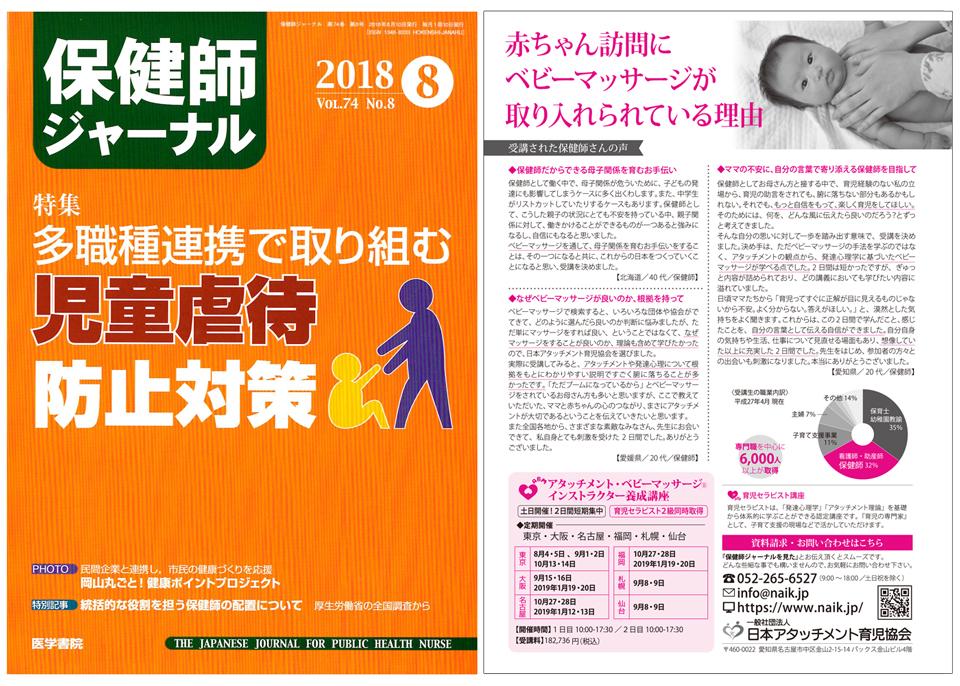 「保健師ジャーナル」2018年8月号