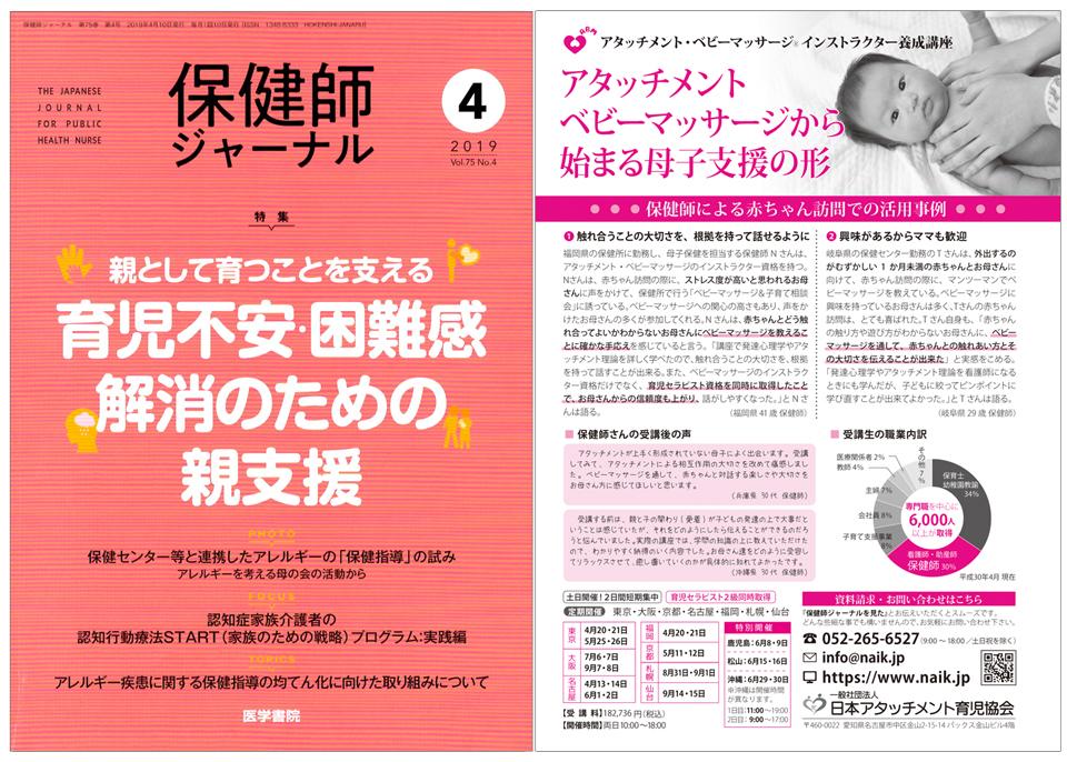 「保健師ジャーナル」2019年4月号