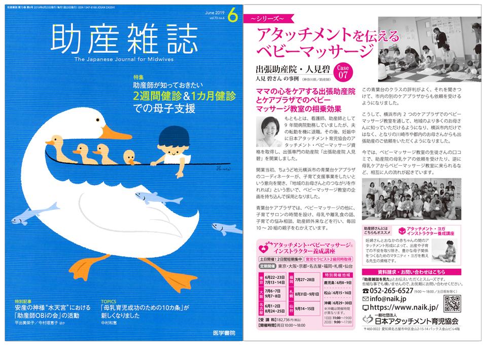 「助産雑誌」2019年6月号