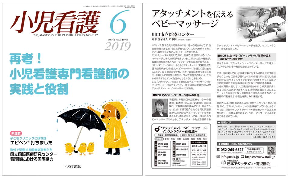 「小児看護」2019年6月号