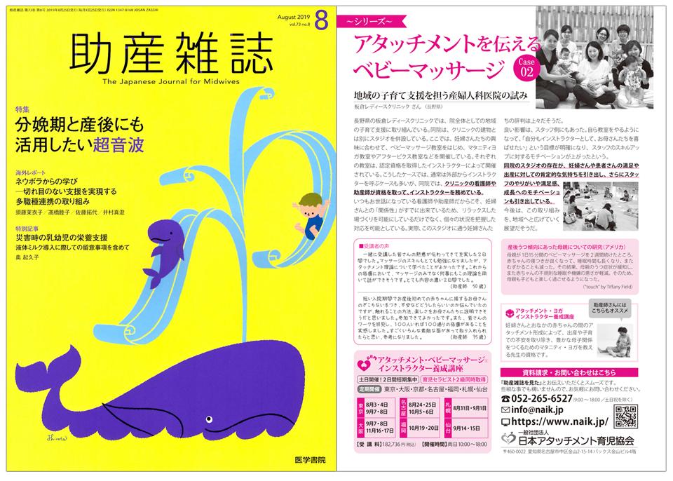 「助産雑誌」2019年8月号