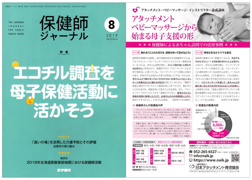 「保健師ジャーナル」2019年8月号